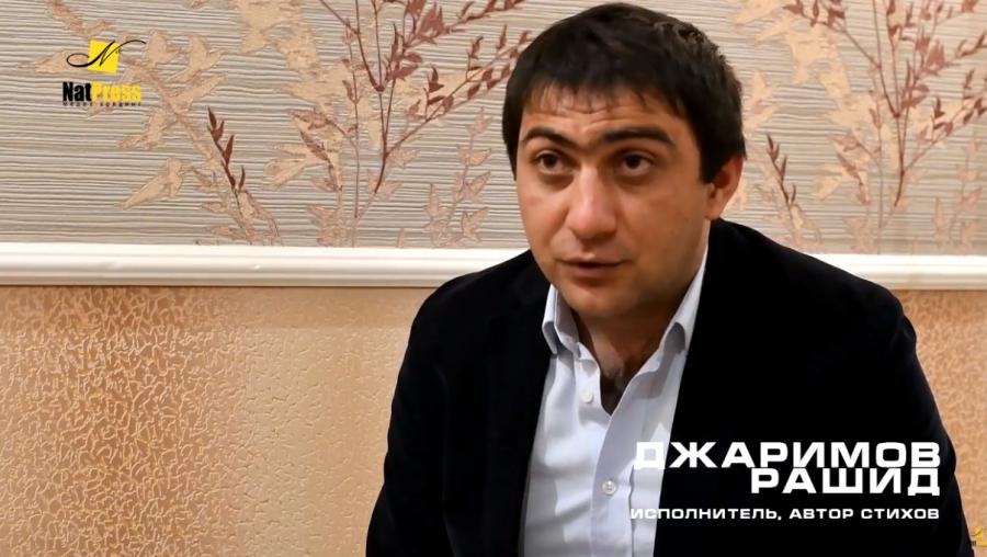 Интервью с Рашидом Джаримовым, исполнителем народных песен и автором стихов.